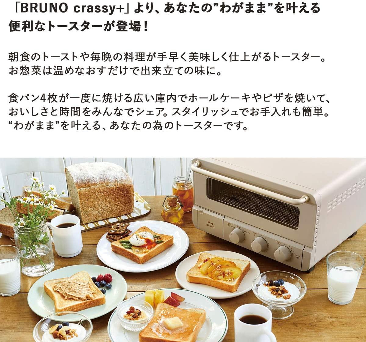 BRUNO(ブルーノ) スチーム&ベイクトースターBOE067の商品画像3
