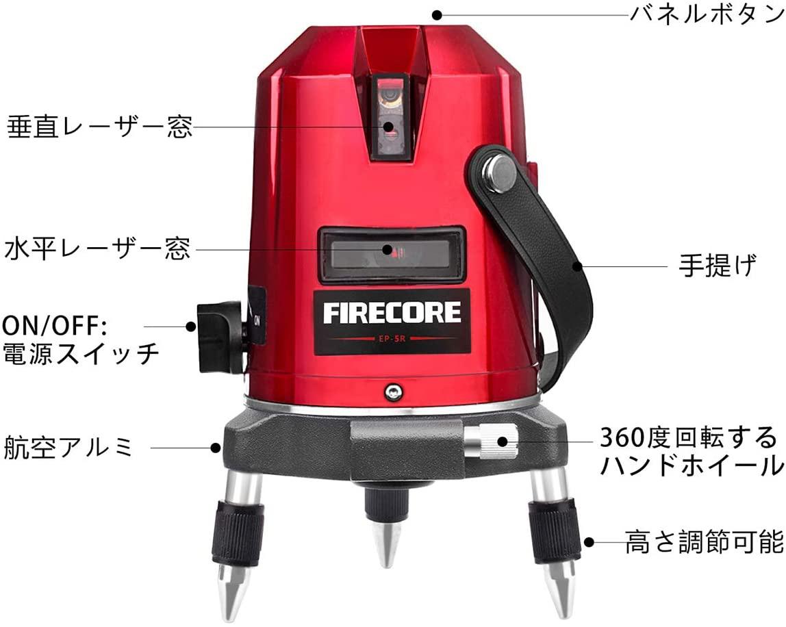 Firecore(ファイヤーカラー) 5ライン レーザー EP-5Rの商品画像2