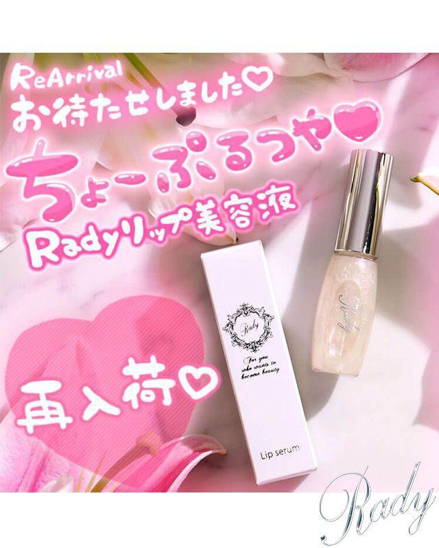 Rady(レディー) リップ美容液の商品画像6