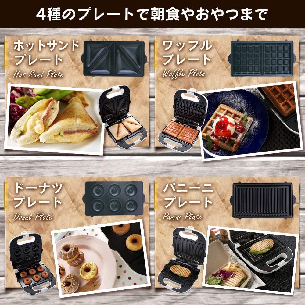 IRIS OHYAMA(アイリスオーヤマ) マルチサンドメーカー PMS-704P-W ホワイトの商品画像3