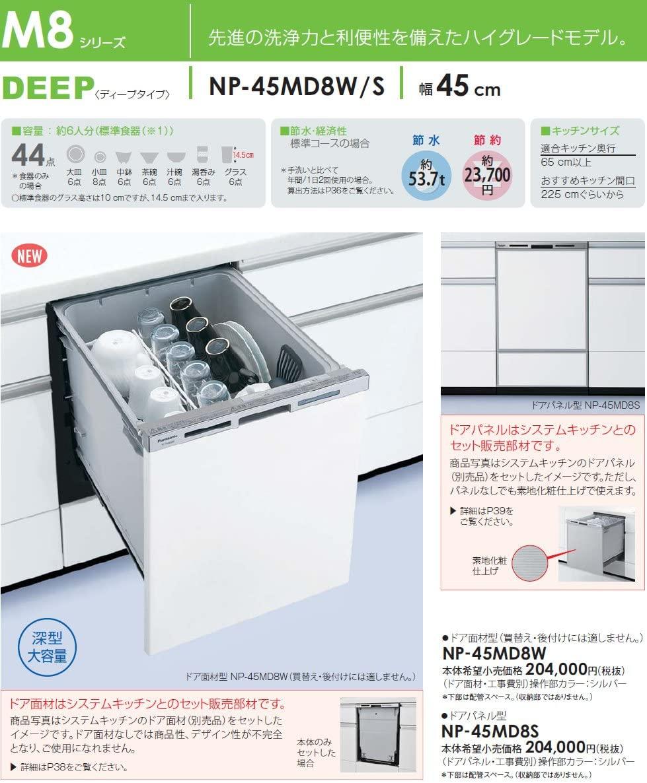 Panasonic(パナソニック) ビルトイン食器洗い乾燥機 NP-45MD8W(ホワイト)の商品画像3
