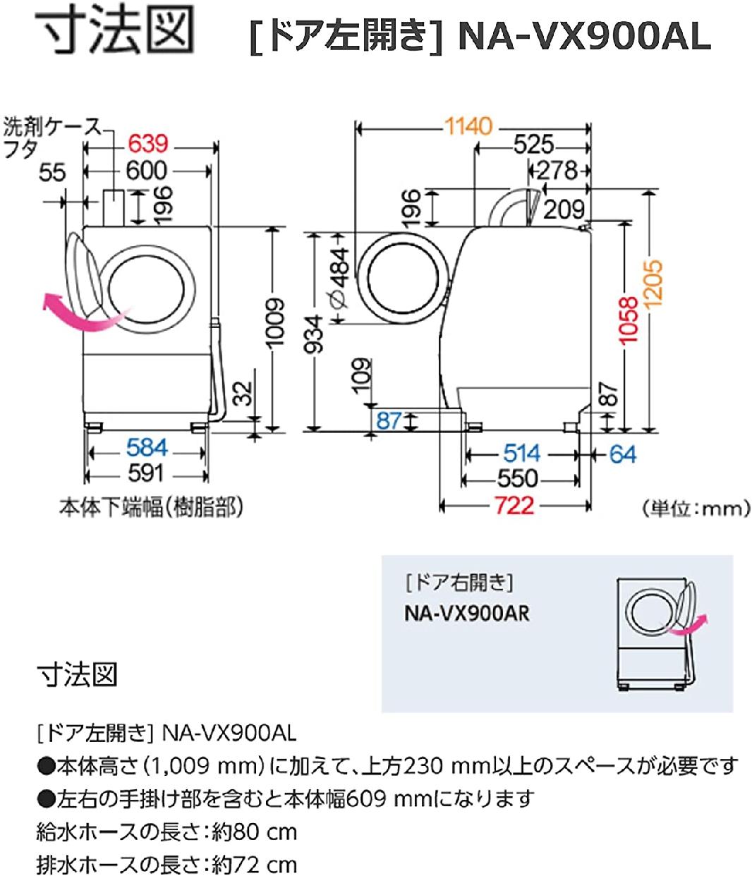 Panasonic(パナソニック) ななめドラム洗濯乾燥機 NA-VX900AL/Rの商品画像4
