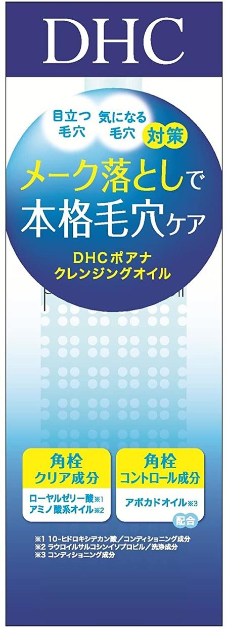 DHC(ディーエイチシー) ポアナクレンジングオイル