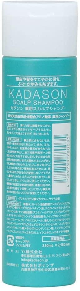 KADASON(カダソン) スカルプシャンプーの商品画像15