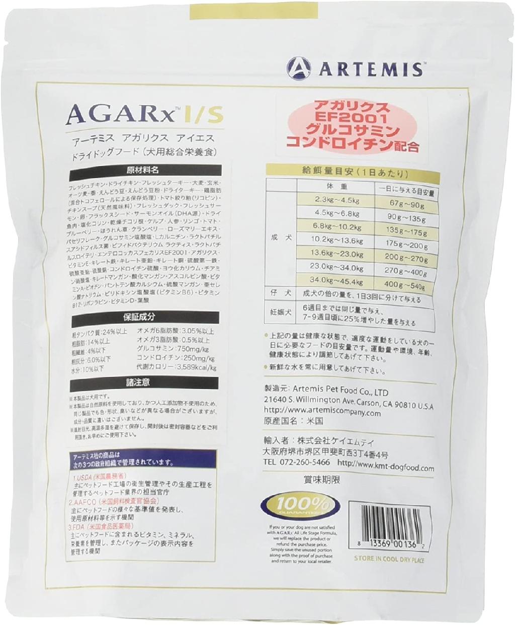Artemis(アーテミス) アガリクスイミューンサポートの商品画像6