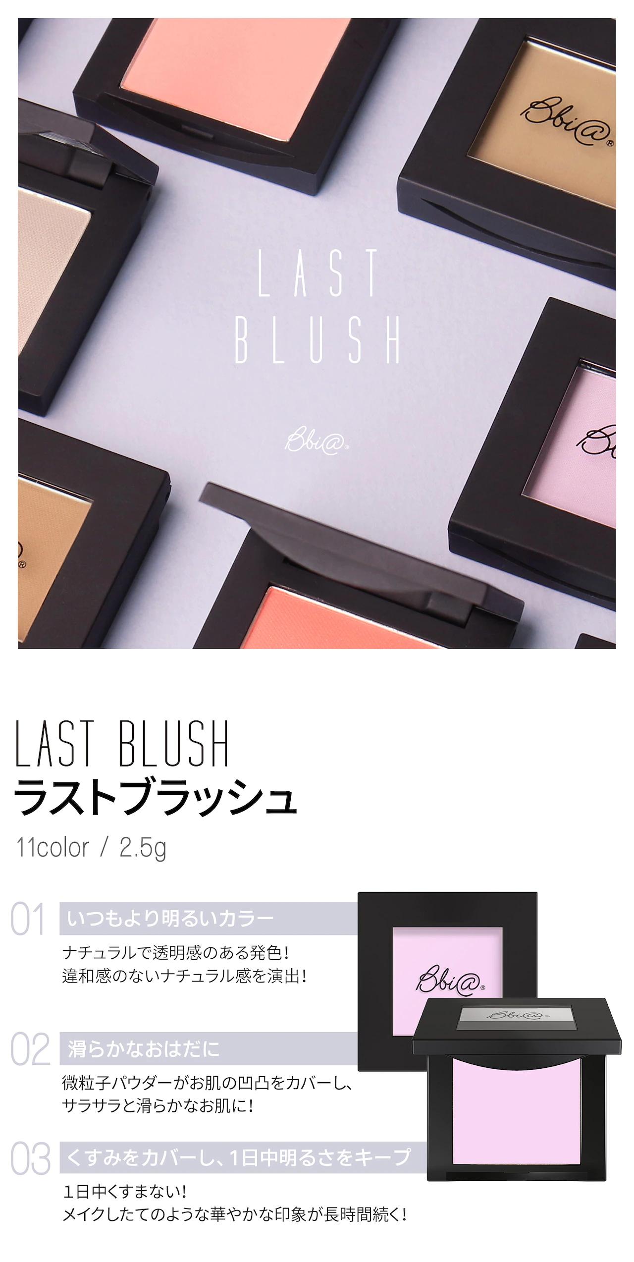 BBIA(ピアー) ラストブラッシュの商品画像