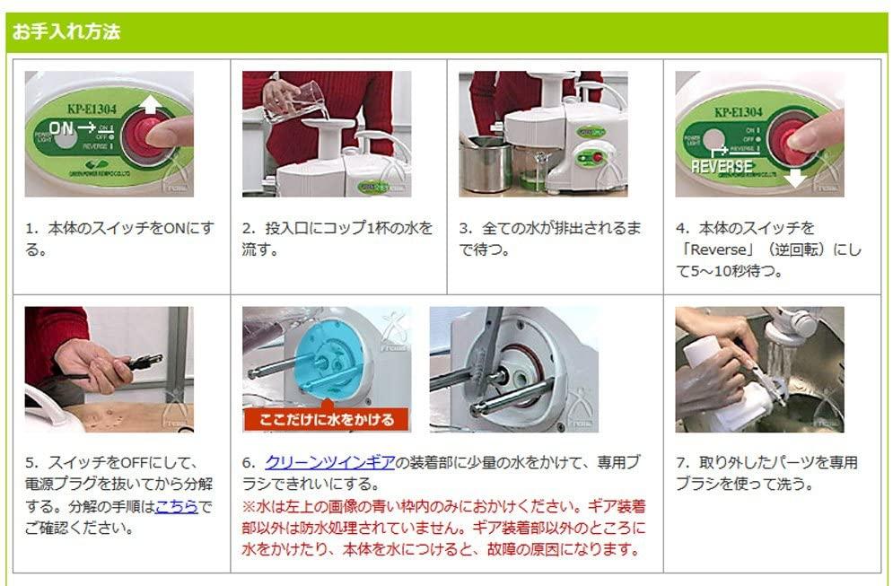 グリーンパワージューサー コールドプレスジューサーの商品画像6
