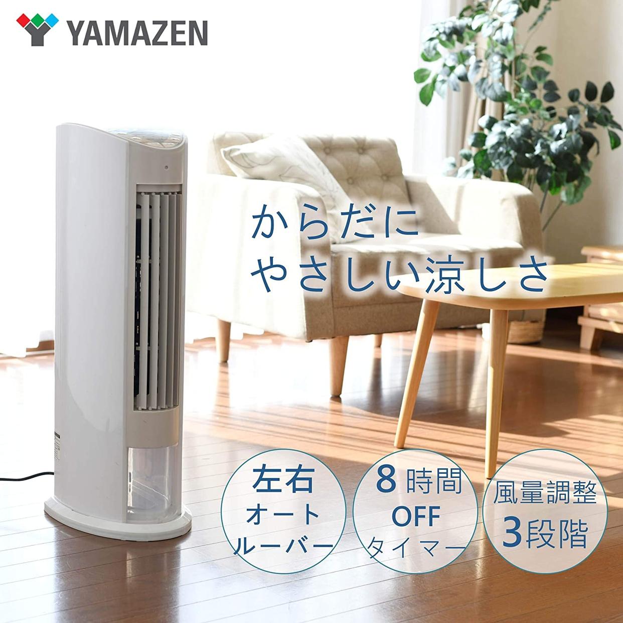 山善(YAMAZEN) 冷風扇 FCR-D405の商品画像2