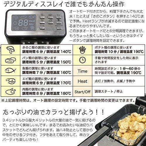 SIS(エスアイエス) 電気フライヤー 1300wの商品画像3