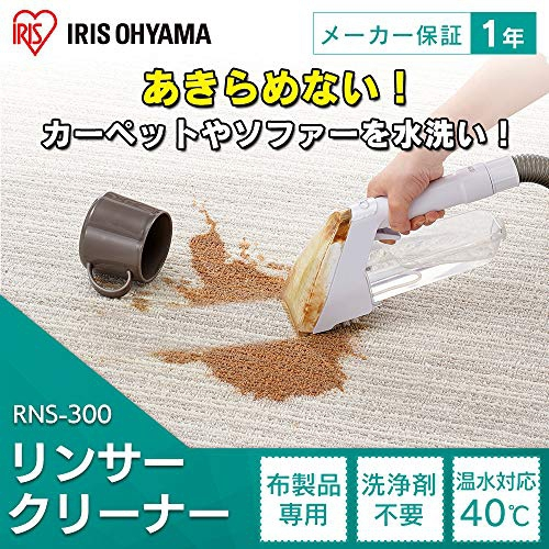 IRIS OHYAMA(アイリスオーヤマ) リンサークリーナー  RNS-300の商品画像2