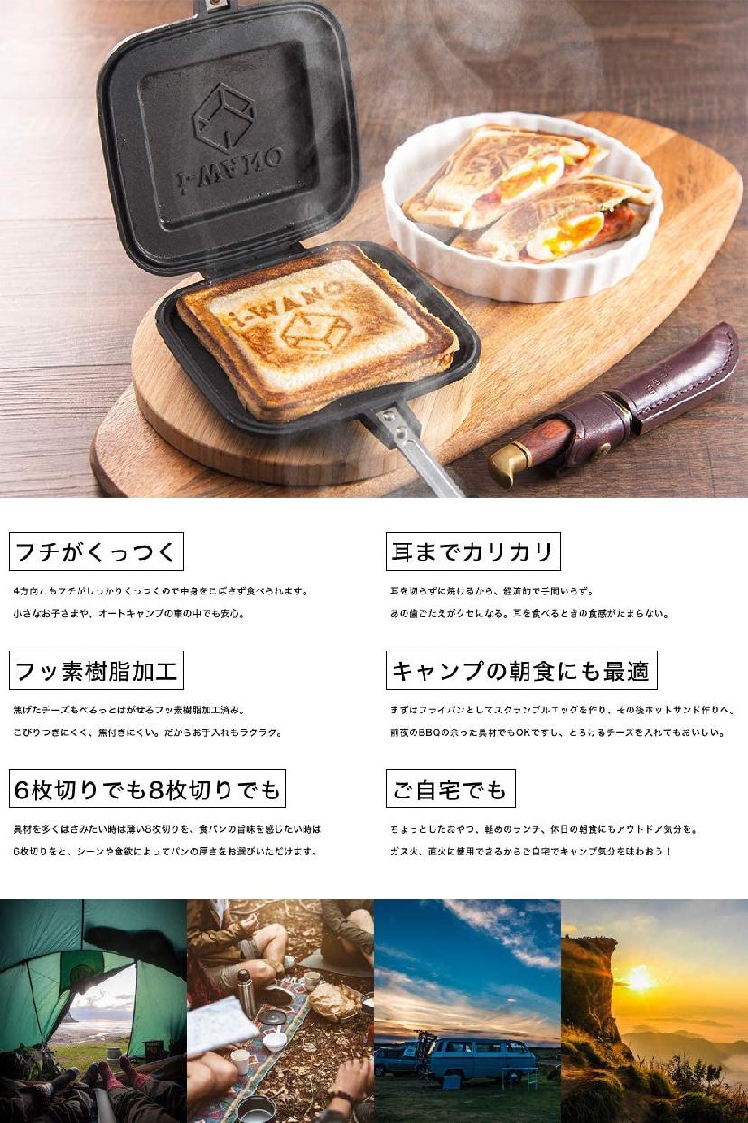 岩野(i-WANO) ホットサンドメーカー JPの商品画像5