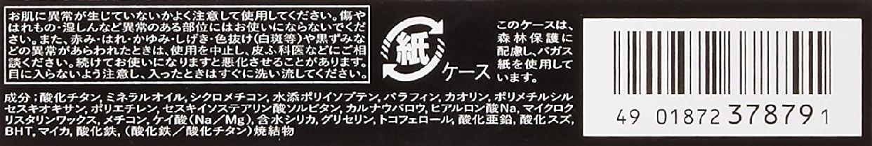 MAQuillAGE(マキアージュ)コンシーラースティック EXの商品画像13