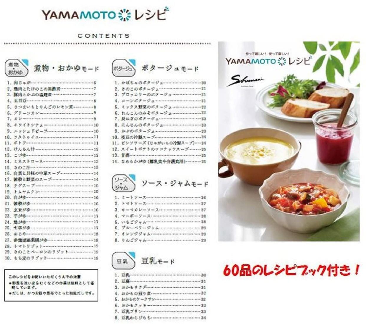 山本電気(YAMAMOTO) クックマスター Shunsai 旬彩 CM61Wの商品画像7