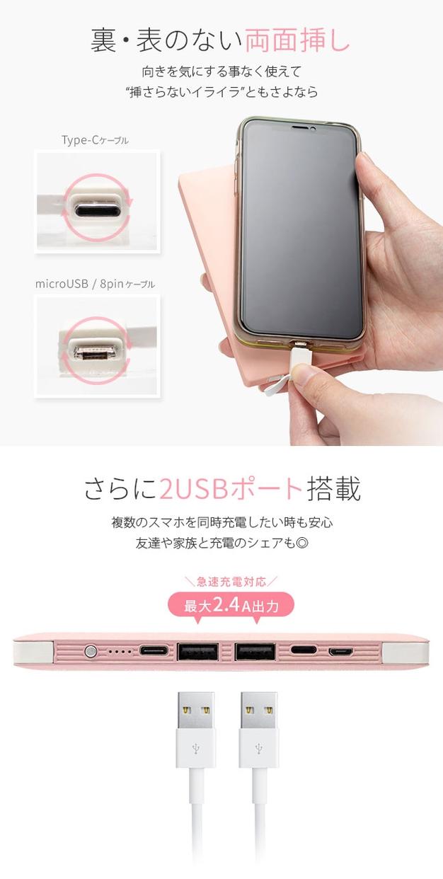 オシャモバ モバイルバッテリーの商品画像8