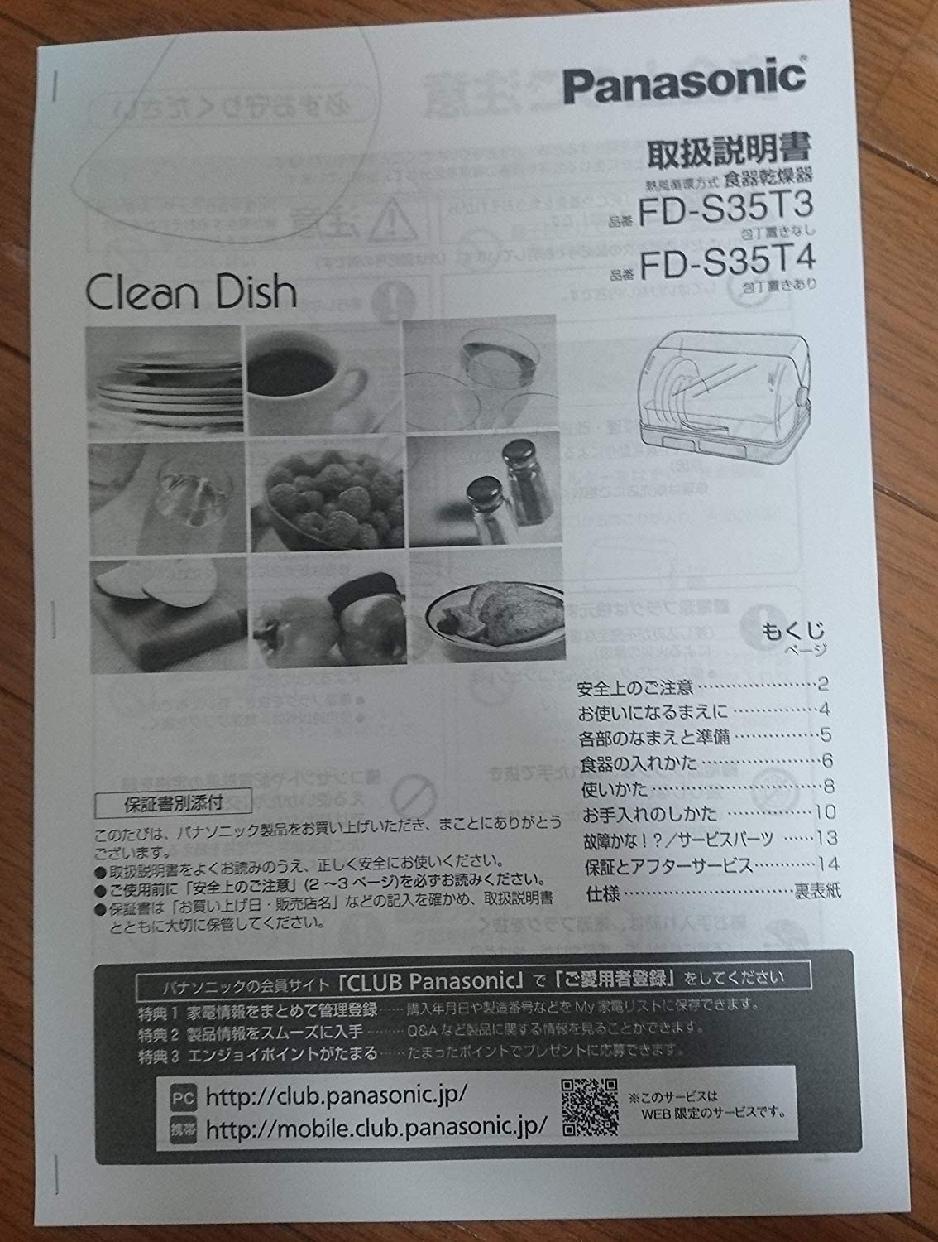 Panasonic(パナソニック) 食器乾燥器 FD-S35T3の商品画像4