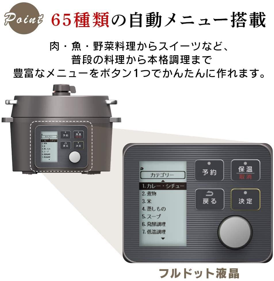 IRIS OHYAMA(アイリスオーヤマ)電気圧力鍋 KPC-MA2の商品画像4