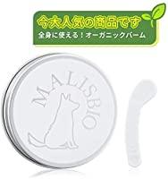 MALISBIO(マリスビオ)シアバター オーガニック 100%の商品画像2