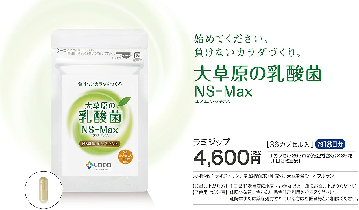 ラクア 大草原の乳酸菌 NS-Max(36粒)の商品画像3
