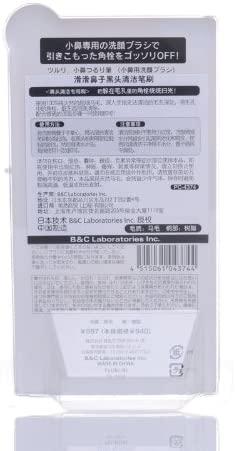 TSURURI(ツルリ)小鼻つるり筆の商品画像2