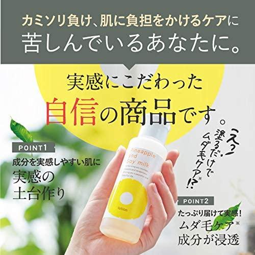 鈴木ハーブ研究所(すずきはーぶけんきゅうじょ)パイナップル豆乳 ローションの商品画像4