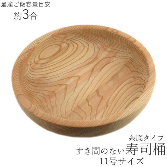 古家木工 寿司桶(糸底タイプ) 11号 33cmの商品画像