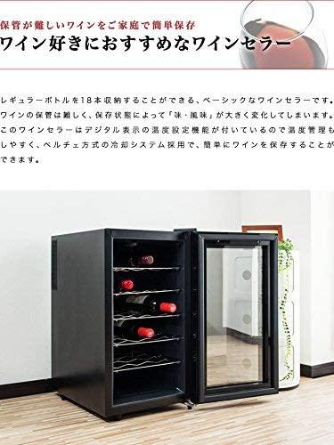 Ottostyle.jp ワインセラー A04881の商品画像3