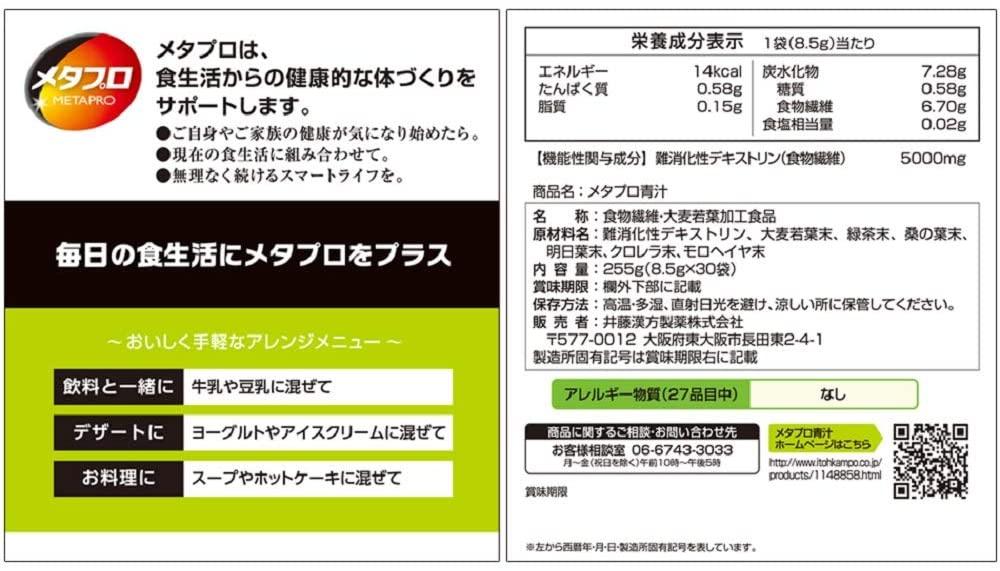 井藤漢方製薬(イトウカンポウセイヤク) メタプロ青汁の商品画像11