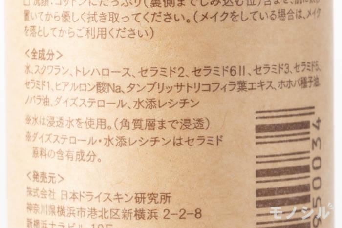 ULU(ウルウ)シェイクモイストミルクの商品画像2
