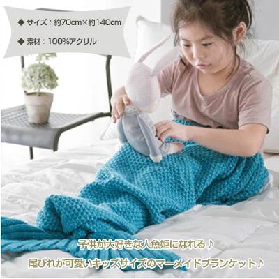 Fam Style(ファムスタイル) キッズ用マーメイドニットブランケットの商品画像3