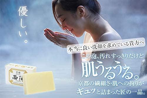 西陣石鹸(NISHIJIN SOAP) 洗顔用石鹸の商品画像8