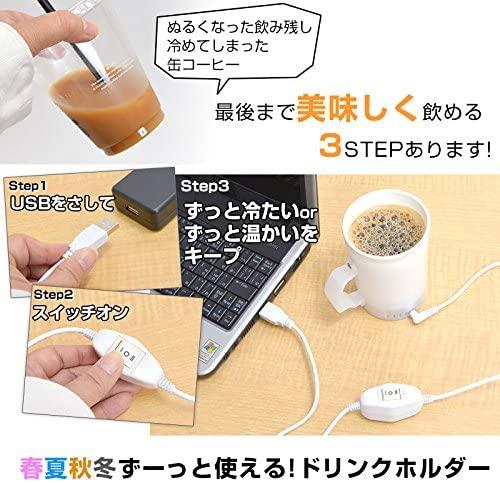 THANKO(サンコー)USB冷温紙コップホルダー USBCLHH4の商品画像2