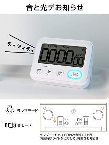 Umimile(ユミマイル) デジタルタイマー RT-338の商品画像3
