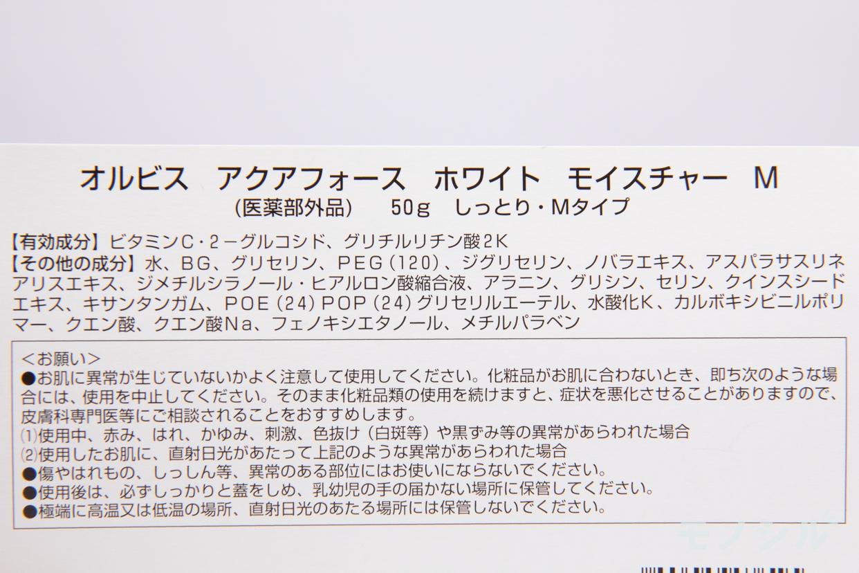 ORBIS(オルビス) アクアフォースホワイトモイスチャー Mの商品画像4 商品の成分表