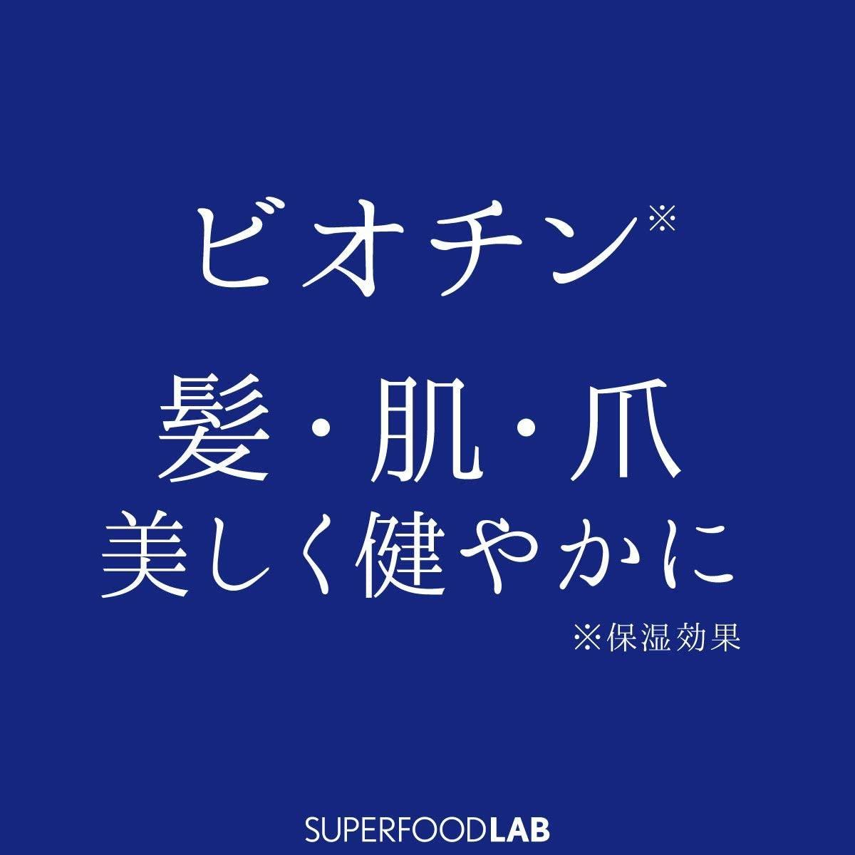 SUPERFOOD LAB(スーパーフードラボ) ビオチン+オイル シャンプーの商品画像3