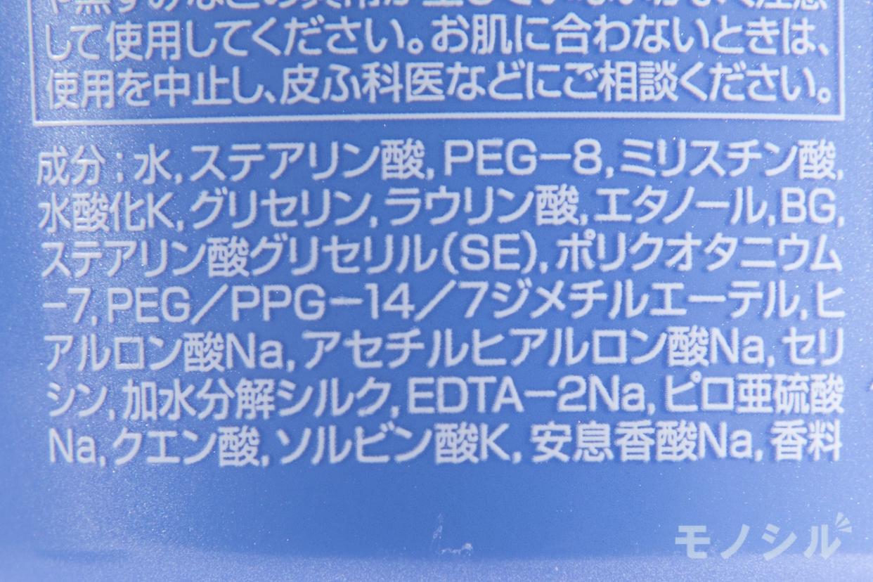 専科(SENKA) 洗顔専科 パーフェクトホイップuの商品画像3 商品パッケージの成分表