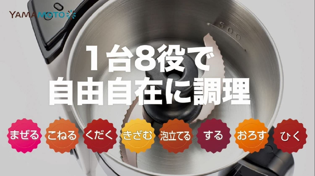 山本電気(YAMAMOTO) フードプロセッサー YE-MM41の商品画像2