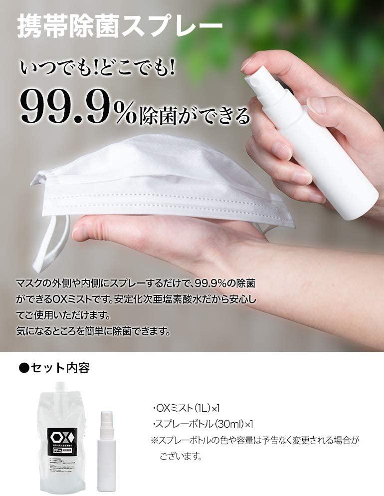 OX MIST(オックスミスト)携帯除菌スプレーの商品画像2