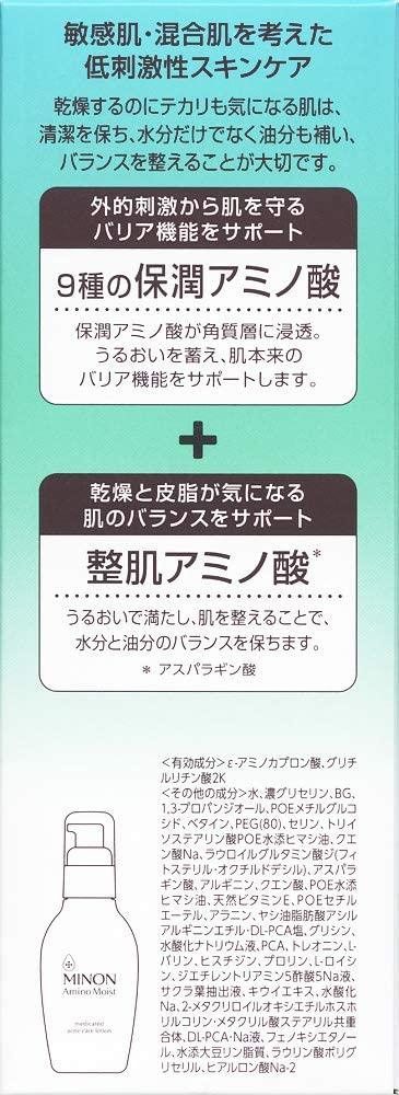 MINON(ミノン) アミノモイスト 薬用アクネケア ローションの商品画像7