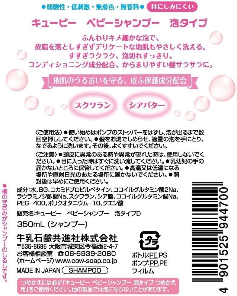 キューピー ベビーシャンプー 泡タイプ ポンプの商品画像2