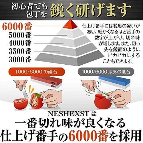 NESHEXST(ネセクト) 剛力砥石 両面砥石 セット #1000/#6000 24.2 x 10 x 6.7 cmの商品画像5