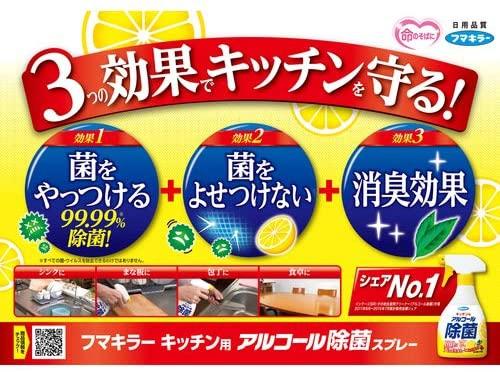 フマキラーキッチン用 アルコール除菌スプレーの商品画像8
