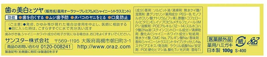 Ora2(オーラツー)プレミアム ステインクリア ペーストの商品画像10