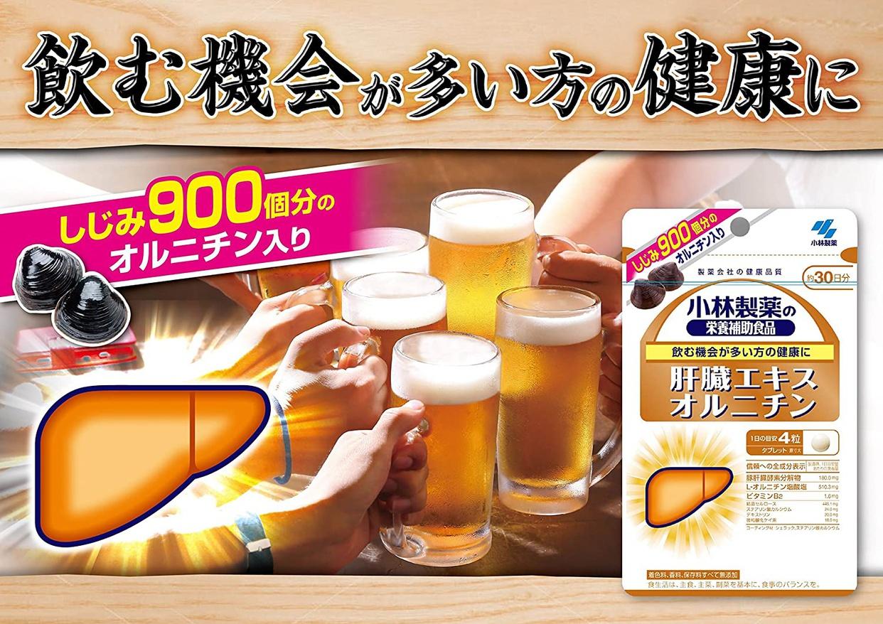 小林製薬(コバヤシセイヤク) 肝臓エキス オルニチンの商品画像4