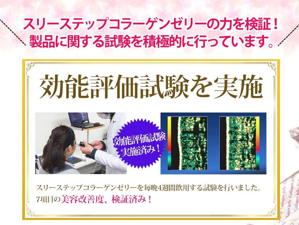 きめやか美研 スリーステップ コラーゲンゼリーの商品画像3