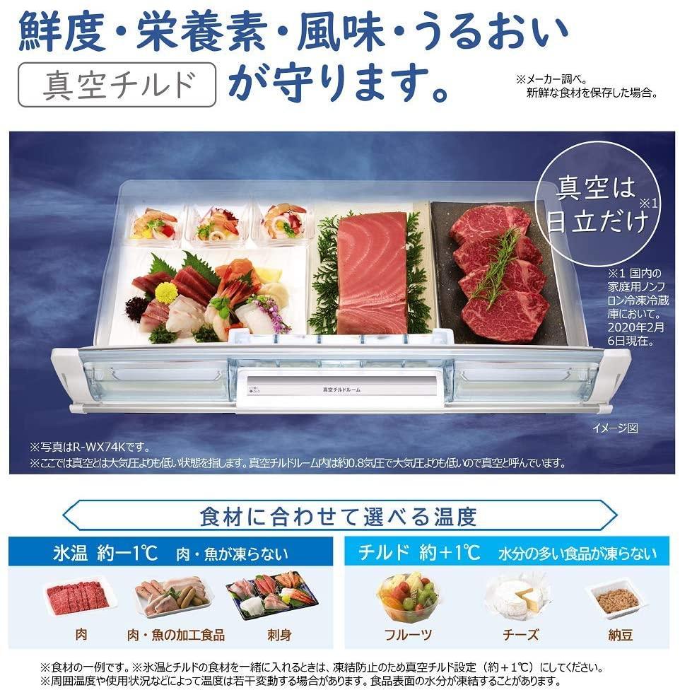 日立(ひたち)430L 6ドア冷蔵庫 R-XG43Kの商品画像6