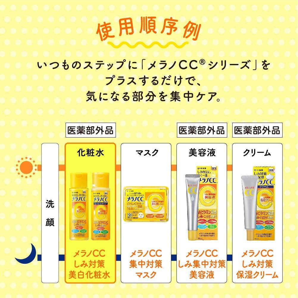 メラノCC 薬用しみ対策 美白化粧水の商品画像14