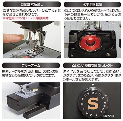 SINGER(シンガー) 電動ミシン SN773Kの商品画像3