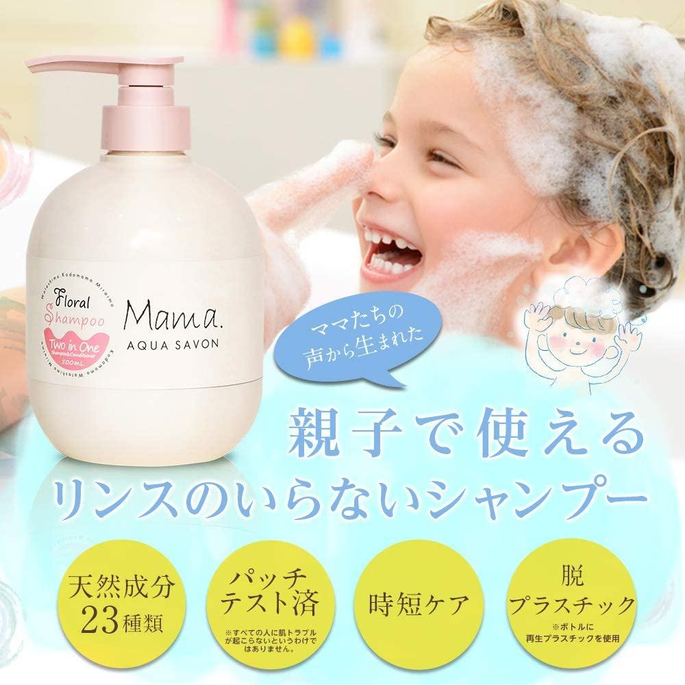 Mama AQUA SAVON(ママアクアシャボン)フローラルシャンプーの商品画像2