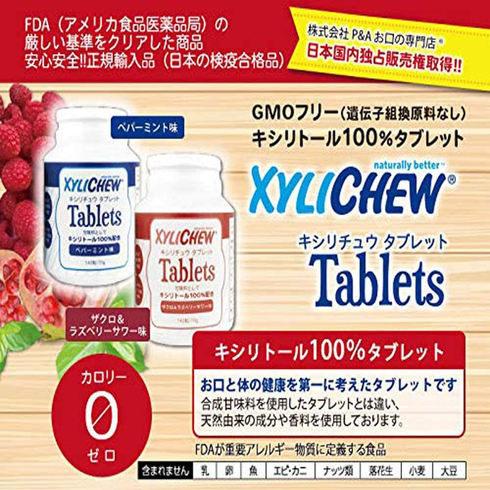 Xylichew(キリチュウ) タブレットの商品画像3