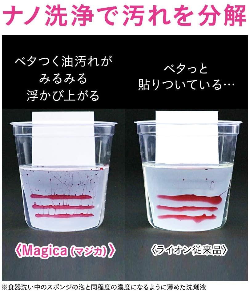 CHARMY(チャーミー) Magica 酵素プラス フレッシュピンクベリーの香り 詰め替え用の商品画像3